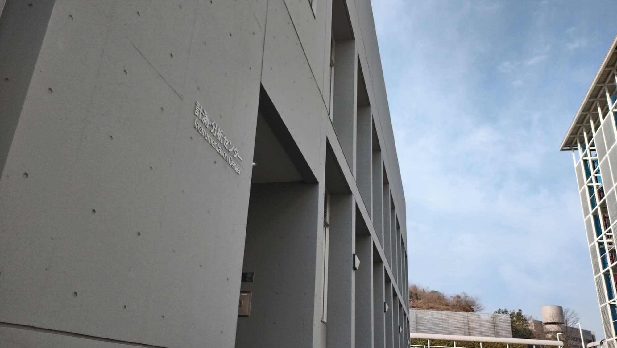 北九州市立大学 計測・分析センター
